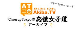 AkibaTV Cheer up Tokyoの応援女子道