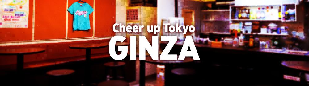 Cheer up Tokyo GINZA
