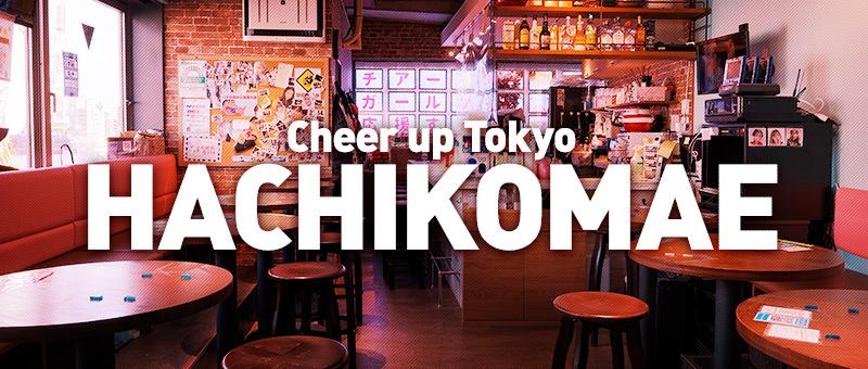 Cheer up Tokyo HACHIKO-MAE